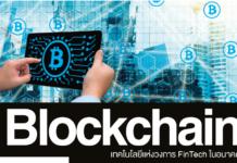 Blockchain เทคโนโลยีสำหรับ FinTech