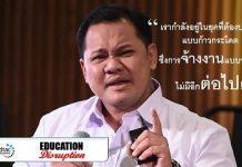 Education Disruption
