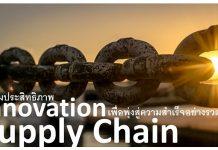 Supply Chain Innovation