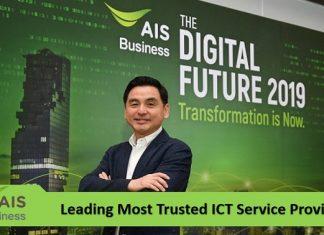 AIS Business