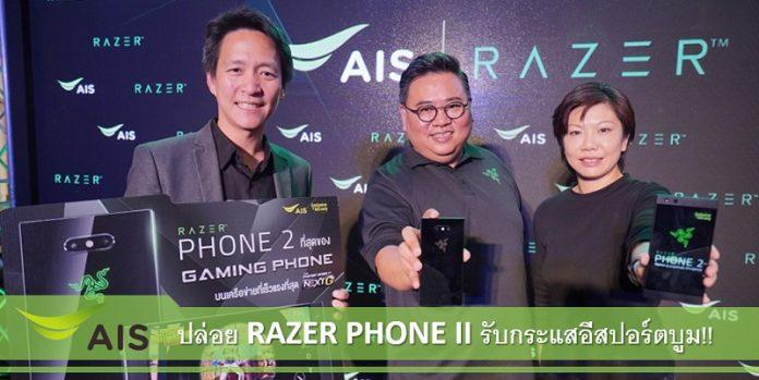 RAZER PHONE II