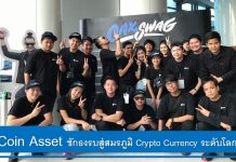 Coin Asset
