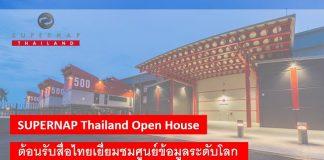 SUPERNAP Thailand