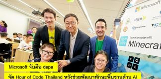 Hour of Code Thailand