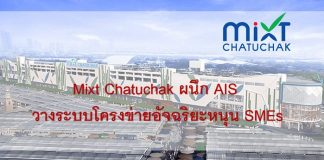 Mixt Chatuchak