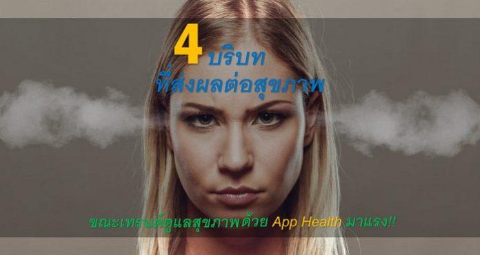 App Health