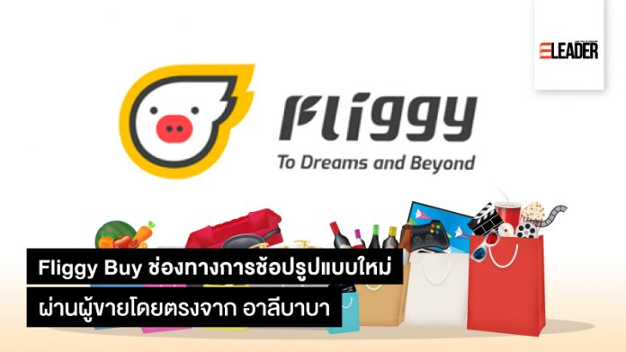 Fliggy Buy