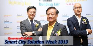 Smart City Solution Week 2019