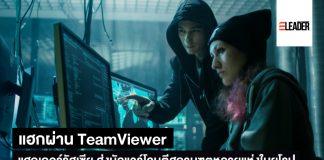 แฮกผ่าน Teamviewer