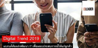 Digital Trend 2019