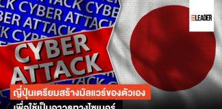 ญี่ปุ่นสร้างมัลแวร์