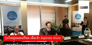 BigSmile World