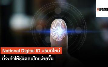 National Digital ID