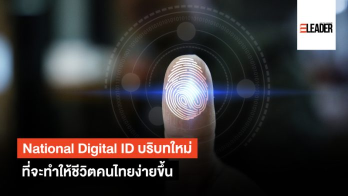 National Digital ID