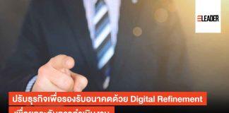 Digital Refinement