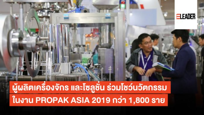 PROPAK ASIA 2019