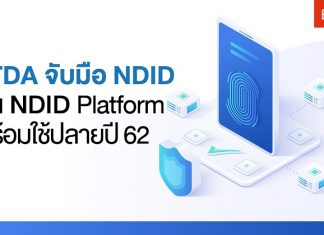 NDID Platform