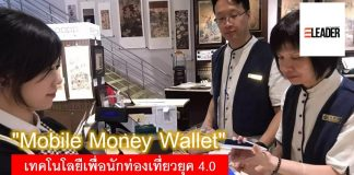 Mobile Money Wallet