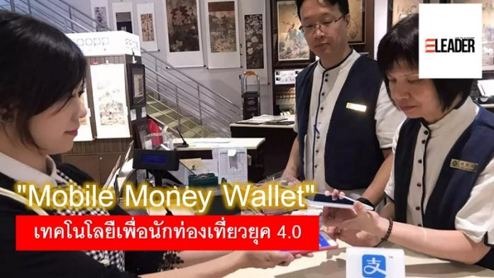 Mobile Money Wallet